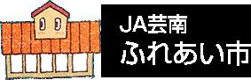 JA芸南 ふれあい市