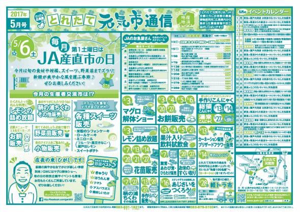 元気市通信5月号_表