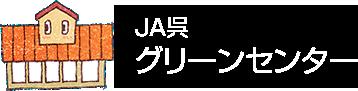 JA呉 グリーンセンター