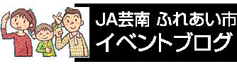 イベント情報 JA芸南ふれあい市