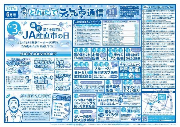 元気市通信6月号(表)