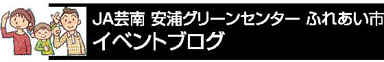 イベント情報 JA芸南安浦グリーンセンター ふれあい市