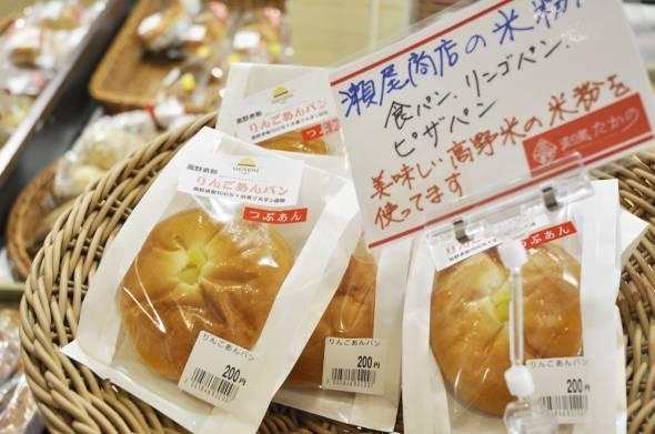 06りんごあんパン米粉