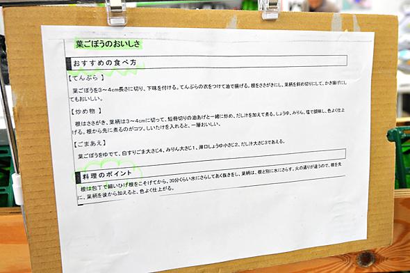 06_農彩館矢野とれとれ市場_葉ごぼうレシピ2