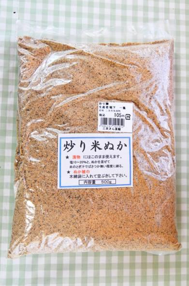 15炒り米ぬか