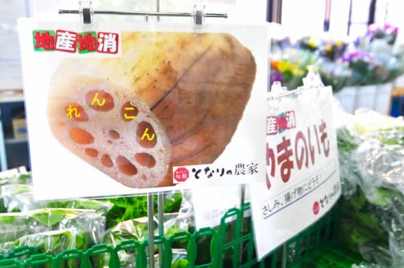 09-1_となりの農家西条店