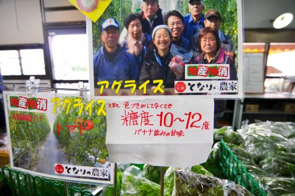09-2_となりの農家西条店