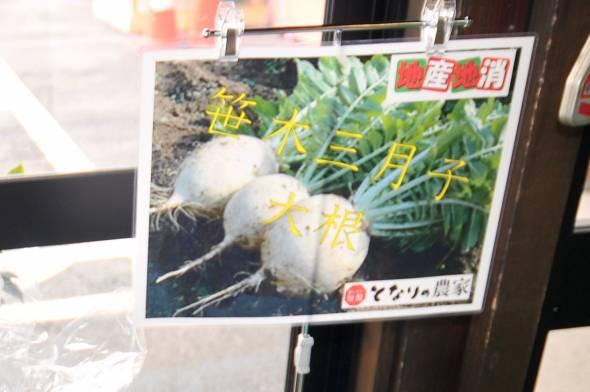 09-3_となりの農家西条店