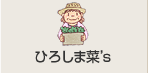 ひろしま菜's
